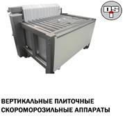 Скороморозильные плиточные аппараты DSI (new).