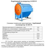 Производитель продает барабанные скальператоры А1-Б32-О (200 т/ч, 100т